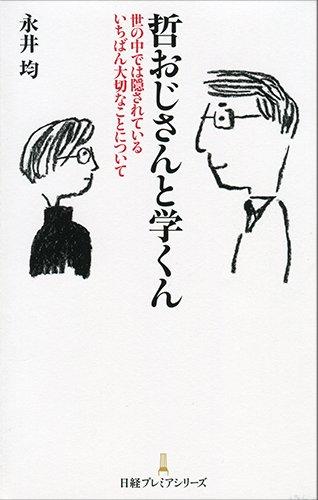 哲おじさんと学くん (日経プレミアシリーズ)