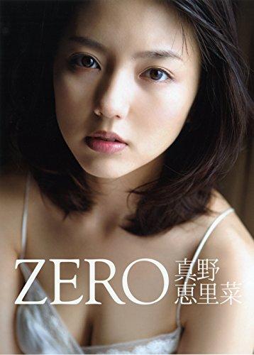 真野恵里菜写真集 ZEROの商品画像