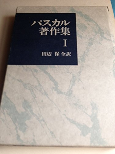 パスカル著作集〈1〉パスカルの生涯 (1980年)