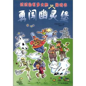 Try more bold game book: Rebel specter Fort(Chinese Edition) PDF
