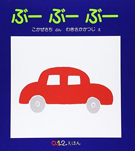 ぶーぶーぶー (0.1.2.えほん)