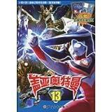 Ultraman Gaia, 13th Volumes (Chinese Edition) by ri ben yuan gu zhi zuo zhu shi hui she (2011) Paperback