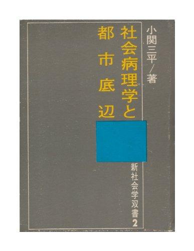 社会病理学と都市底辺 (1968年) ...