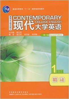 现代大学英语(第2版)精读1(附MP3光盘1张)