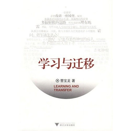 learning and transfer(Chinese Edition) pdf epub