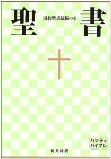 Bible en Japonais avec Dc Souple (Japanese Edition) (4820212028) | Amazon Products