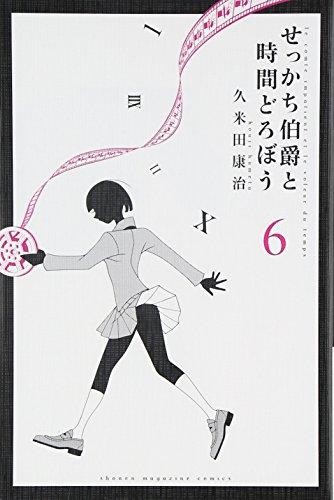 せっかち伯爵と時間どろぼう(6)<完> (講談社コミックス)