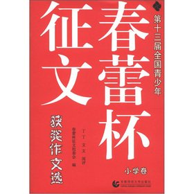 Read Online The Thirteenth National Youth Spring Bud Cup essay winning essay selected (Primary Volume)(Chinese Edition) pdf