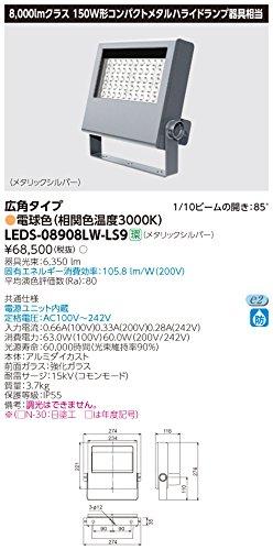 東芝ライテック LED小形投光器 メタリックシルバー LEDS-08908LW-LS9【受注生産品】 B073CGNF1Z