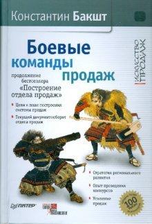 Military sales team 2 ed Boevye komandy prodazh 2 e izd pdf