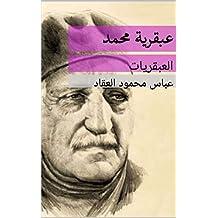 عبقرية محمد: العبقريات (Arabic Edition)
