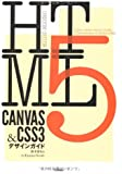 HTML5 CANVAS & CSS3 デザインガイド (DESIGN GUIDE)