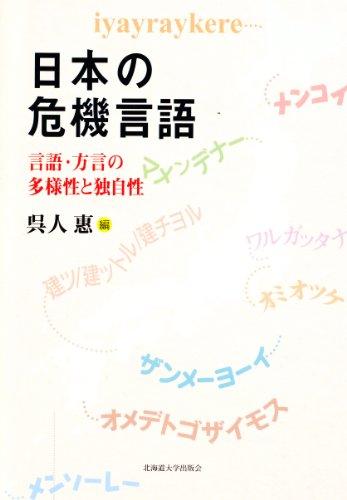 日本の危機言語-言語・方言の多様性と独自性