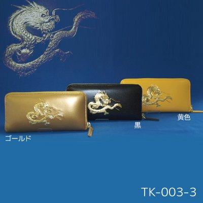 皇帝龍22Kラウンド財布 TK-003-3 (黒) B0065UQ1C0 黒 黒