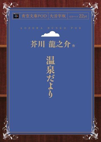温泉だより (青空文庫POD(大活字版))