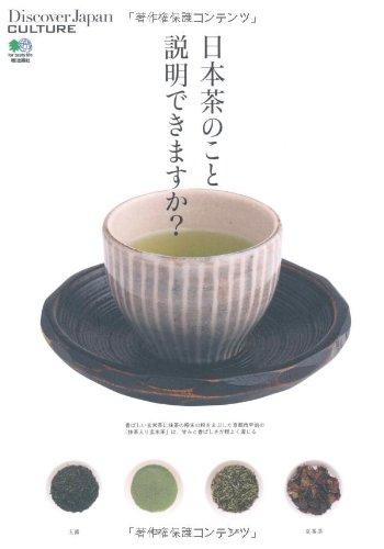 日本茶のこと説明できますか? (Discover Japan CULTURE)