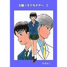 taiyounokodomotatie 2 (Japanese Edition)