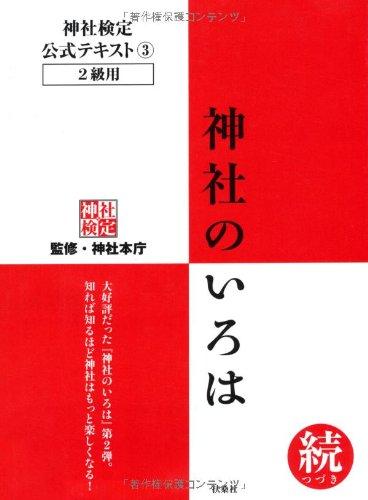 神社検定公式テキスト3『神社のいろは 続(つづき)』 (神社検定公式テキスト 3)
