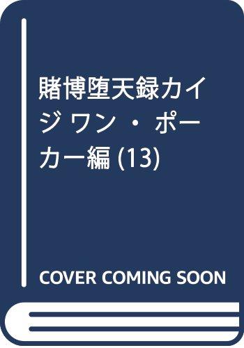 賭博堕天録カイジ ワン・ポーカー編(13): ヤンマガKCSP (ヤングマガジンコミックス)