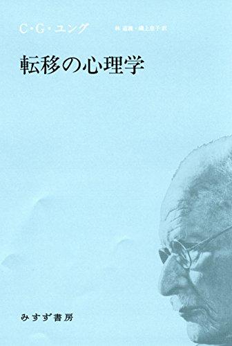 転移の心理学【新装版】