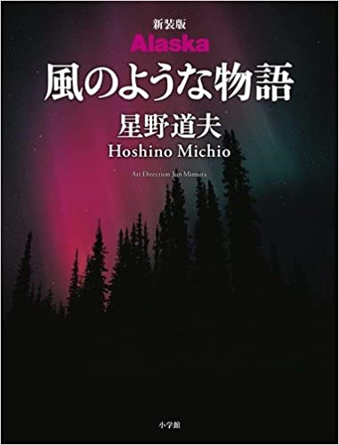 Book's Cover of 新装版 Alaska 風のような物語 (日本語) 大型本 – 2010/10/6