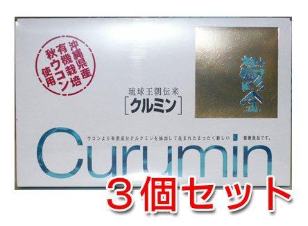 沖縄県産有機栽培秋ウコン使用! クルミン 30本入り 3個セット B007CZJV38