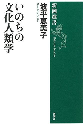 いのちの文化人類学 (新潮選書)