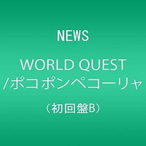 『ポコポンペコーリャ/WORLD QUEST(初回盤B) 』