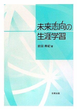 Download Mirai shikō no shōgai gakushū pdf