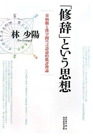 「修辞」という思想―章炳麟と漢字圏の言語論的批評理論