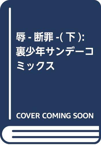 辱-断罪- 下 (裏少年サンデーコミックス)