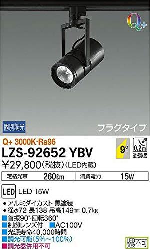 DAIKO LEDスポットライト (LED内蔵) プラグタイプ Q+ 3000K LZS92652YBV   B07K2RRJWF