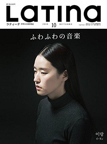 月刊ラティーナ10月号