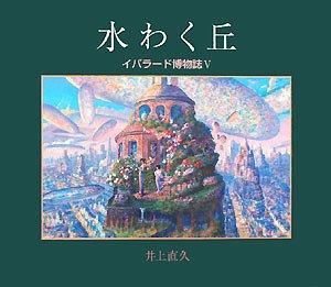 Hill water frame - Iblard Museum magazine <5> (2008) ISBN: 4877522085 [Japanese Import]