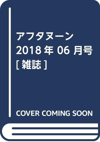 アフタヌーン 2018年 06 月号 [雑誌]