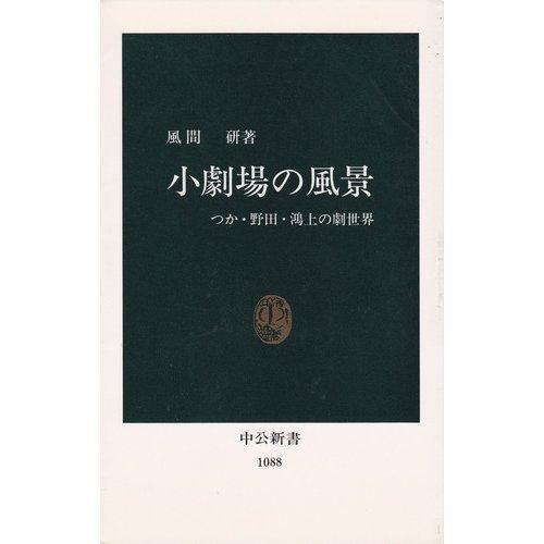 小劇場の風景―つか・野田・鴻上の劇世界 (中公新書)
