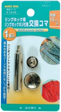 ファミリーツール(FAMILY TOOL) リングホック・リングホックネジ付用交換コマ 頭径15mm 51449