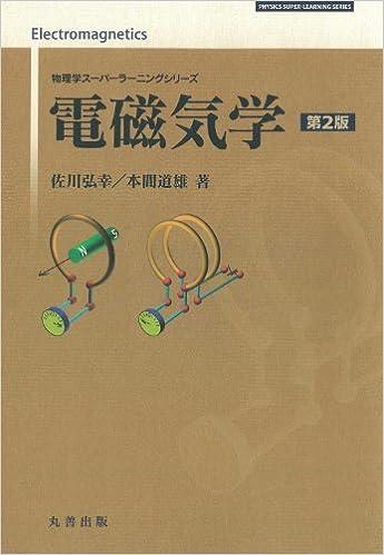 電磁気学 第2版 (物理学スーパー...
