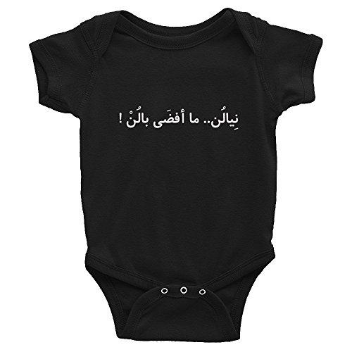 Bliss Onesie (Ignorance Is Bliss Arabic Baby Onesie)
