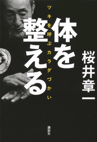 Read Online Body trainer to call the month preparing the body (2012) ISBN: 4062173840 [Japanese Import] ebook