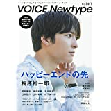 VOICE Newtype No.81