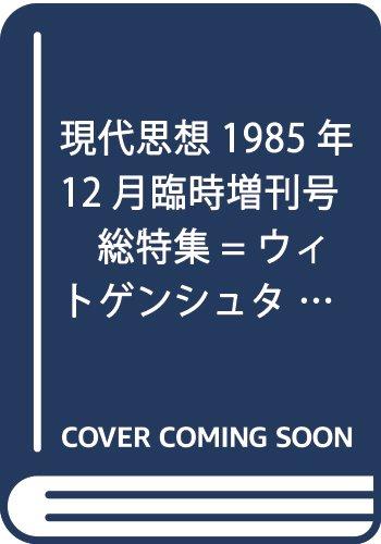 現代思想1985年12月臨時増刊号 総特集=ウィトゲンシュタイン