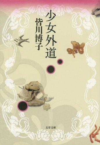 少女外道 (文春文庫)