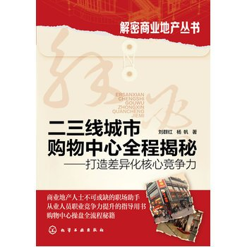 Read Online Decryption commercial real estate books - second and third tier cities mall full Secret: create differentiated core competencies(Chinese Edition) pdf