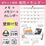 ポケット付き カレンダーメモルダー 実用タイプ 2020 壁掛け (ホールドシール&スケジュールシール付き )
