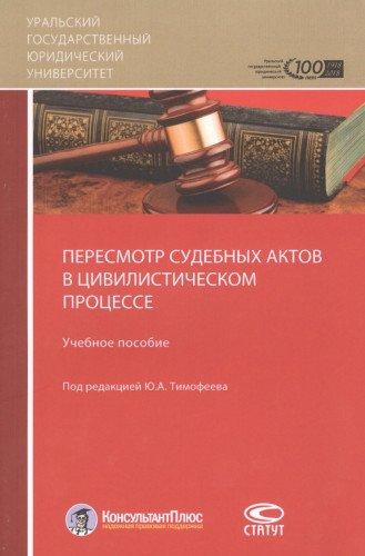 Peresmotr sudebnyh aktov v tsivilisticheskom protsesse. Uchebnoe posobie PDF