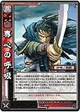Romance of the Three Kingdoms Wars TCG breath of devotion SP2-066 (PR-031) R