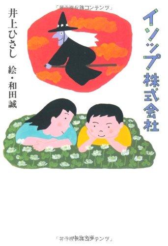 イソップ株式会社 (中公文庫)
