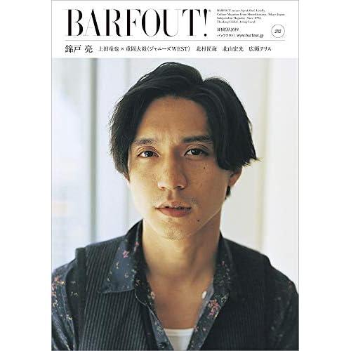 BARFOUT!2019年3月号 表紙画像