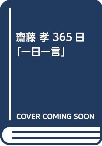 齋藤 孝 365日「一日一言」